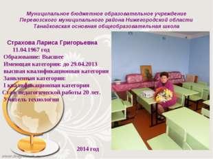 Муниципальное бюджетное образовательное учреждение Перевозского муниципальног