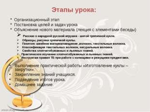 Этапы урока: * Организационный этап * Постановка целей и задач урока * Объясн