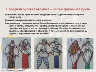 Народная русская игрушка – шитая тряпичная кукла Из глубины веков пришли к на