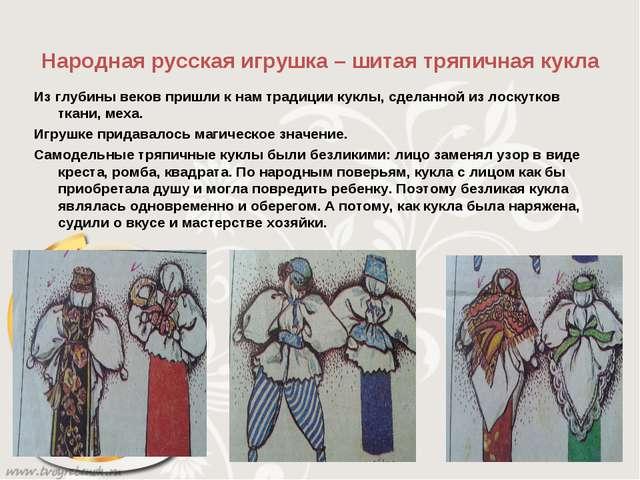 Народная русская игрушка – шитая тряпичная кукла Из глубины веков пришли к на...