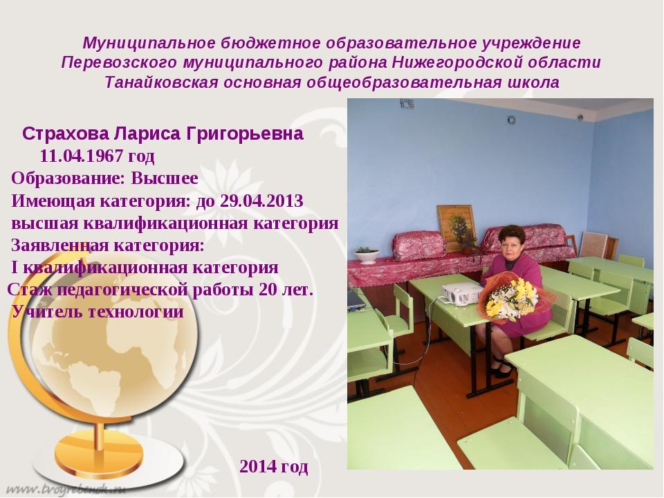 Муниципальное бюджетное образовательное учреждение Перевозского муниципальног...