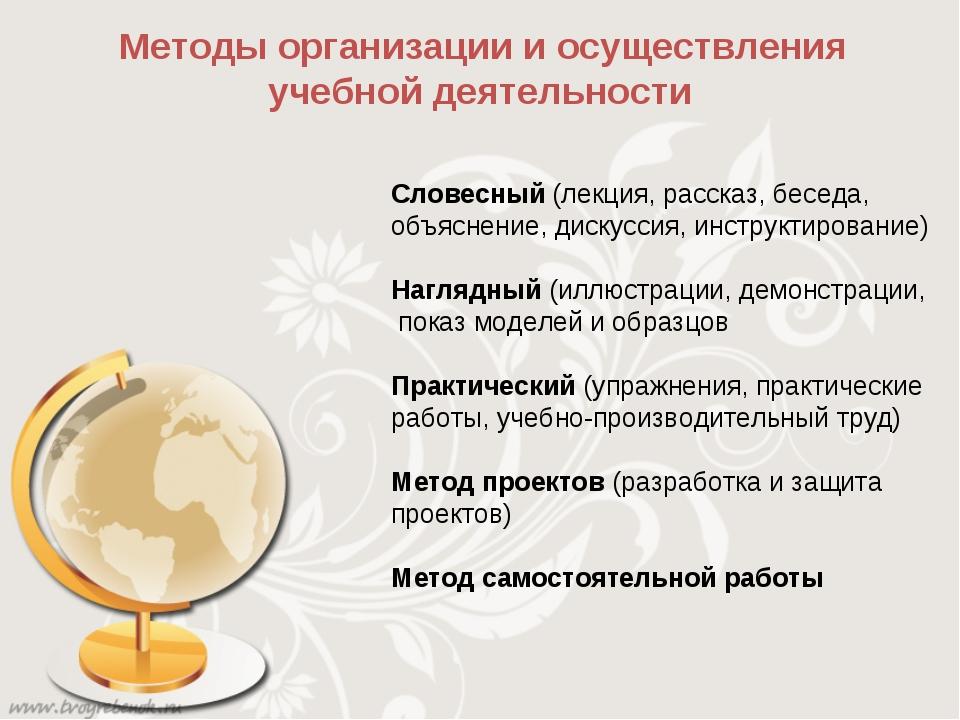 Методы организации и осуществления учебной деятельности Словесный (лекция, р...
