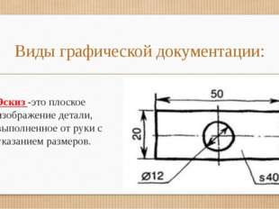 Виды графической документации: Эскиз -это плоское изображение детали, выполне
