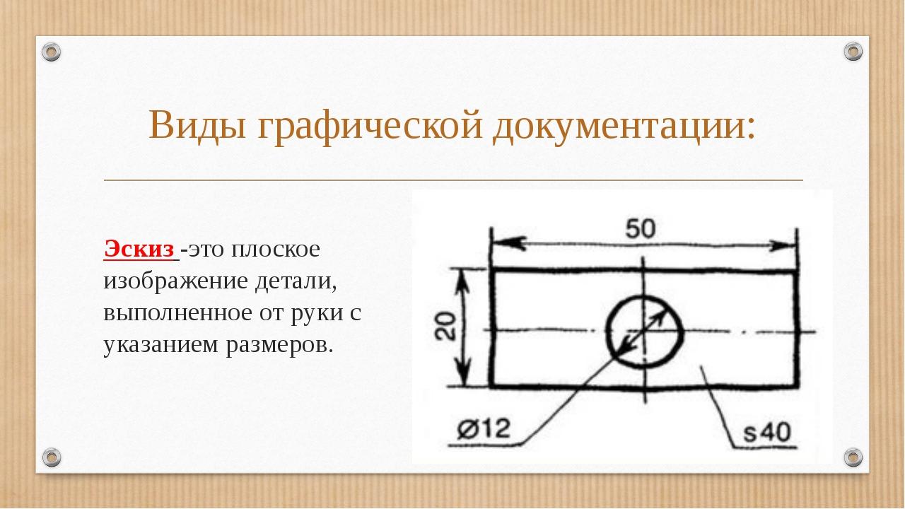 Виды графической документации: Эскиз -это плоское изображение детали, выполне...