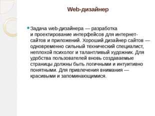 Web-дизайнер Задача web-дизайнера— разработка ипроектирование интерфейсов д