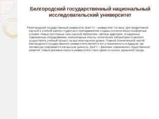 КОНТАКТНАЯ ИНФОРМАЦИЯ http://www.bstu.ru ,rector@intbel.ru г. Белгород (Бел