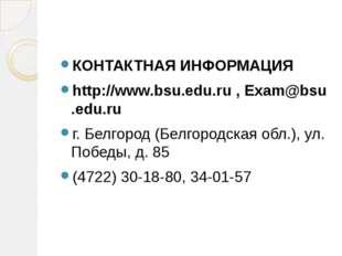 Белгородская государственная сельскохозяйственная академия имени В.Я. Горина