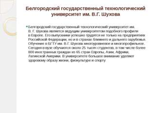 КОНТАКТНАЯ ИНФОРМАЦИЯ http://bsaa.edu.ru/ ,info@bsaa.edu.ru г. Белгород (Бе