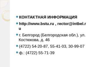 Белгородский филиал Московского государственного университета экономики, стат