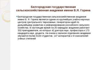КОНТАКТНАЯ ИНФОРМАЦИЯ http://www.belgorod.mesi.ru ,belg-pk@mesi.ru г. Белго