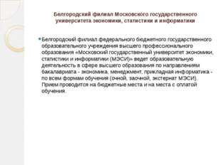 КОНТАКТНАЯ ИНФОРМАЦИЯ http://www.bukep.ru/ ,admis@bukep.ru г. Белгород (Бел