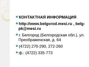 Белгородский государственный институт культуры и искусств Высшее учебное заве
