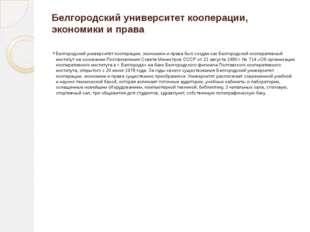 КОНТАКТНАЯ ИНФОРМАЦИЯ http://www.bgiki.ru ,bgiik@bgiik.ru г. Белгород (Белг