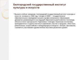КОНТАКТНАЯ ИНФОРМАЦИЯ http://engec.bstu.ru/ ,belengec@intbel.ru г. Белгород