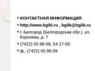 Белгородский филиал Российского университета дружбы народов Дата создания— 2