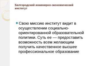 КОНТАКТНАЯ ИНФОРМАЦИЯ http://www.rudn.ru/ ,rudn@mail.belgorod.ru г. Белгоро