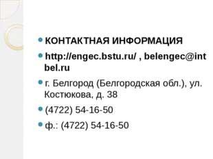 Губкинский филиал БГТУ им. В.Г. Шухова Губкинский филиал БГТУ им. Шухова—это