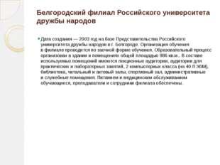 КОНТАКТНАЯ ИНФОРМАЦИЯ http://gfbgtu.ru ,gfbgtu@bk.ru г. Губкин (Белгородска