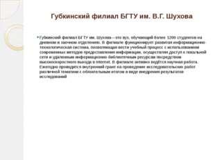 КОНТАКТНАЯ ИНФОРМАЦИЯ http://gubkin.msou.ru mgougen@kma.ru г. Губкин (Белго