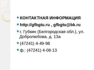 http://www.gubkinzan.ru – Губкинский центр занятости http://www.ucheba.ru –