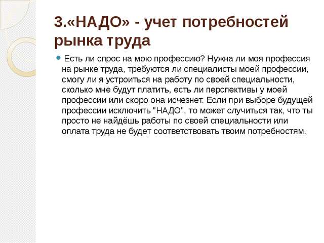 «Профессии востребованные на рынке труда Губкинской территории» врач медицин...