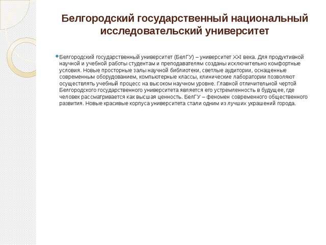 КОНТАКТНАЯ ИНФОРМАЦИЯ http://www.bstu.ru ,rector@intbel.ru г. Белгород (Бел...