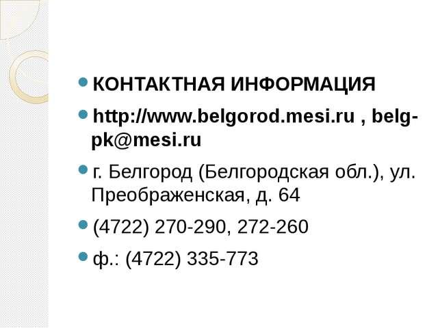 Белгородский государственный институт культуры и искусств Высшее учебное заве...