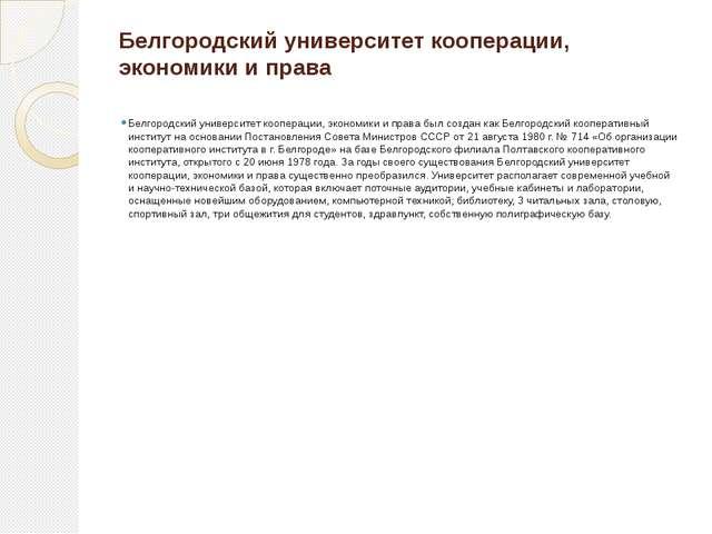 КОНТАКТНАЯ ИНФОРМАЦИЯ http://www.bgiki.ru ,bgiik@bgiik.ru г. Белгород (Белг...