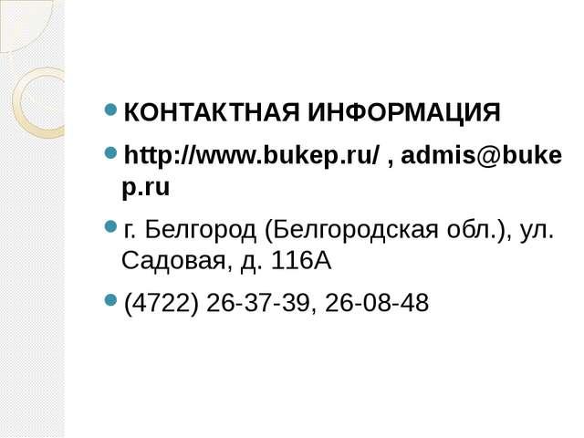 Белгородский инженерно-экономический институт Свою миссию институт видит в ос...