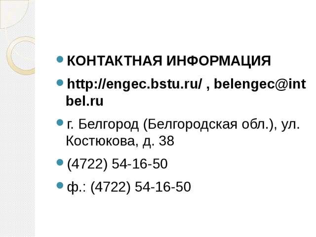Губкинский филиал БГТУ им. В.Г. Шухова Губкинский филиал БГТУ им. Шухова—это...