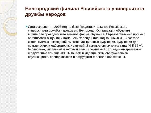 КОНТАКТНАЯ ИНФОРМАЦИЯ http://gfbgtu.ru ,gfbgtu@bk.ru г. Губкин (Белгородска...