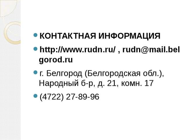 Губкинский институт (филиал) Московского государственного машиностроительного...