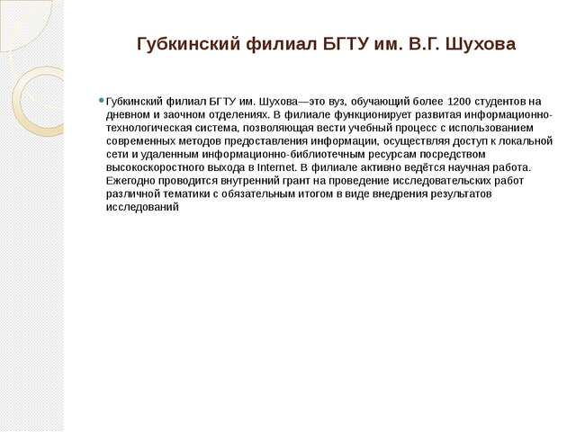 КОНТАКТНАЯ ИНФОРМАЦИЯ http://gubkin.msou.ru mgougen@kma.ru г. Губкин (Белго...