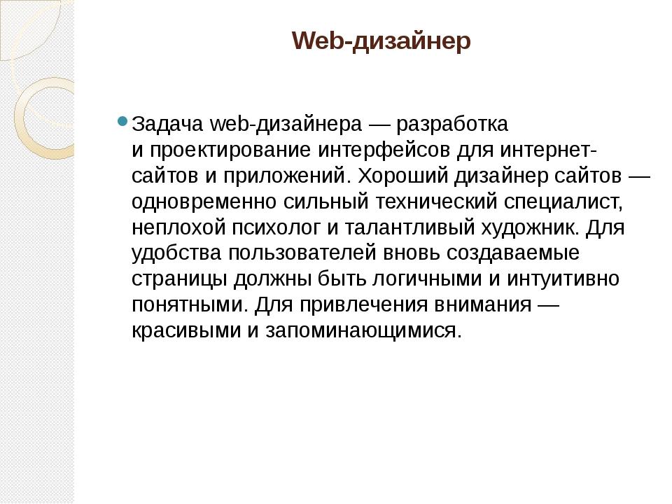 Web-дизайнер Задача web-дизайнера— разработка ипроектирование интерфейсов д...