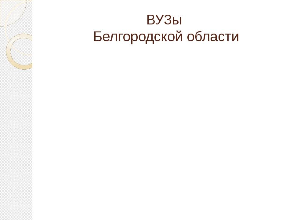 Белгородский государственный технологический университет им. В.Г. Шухова Белг...