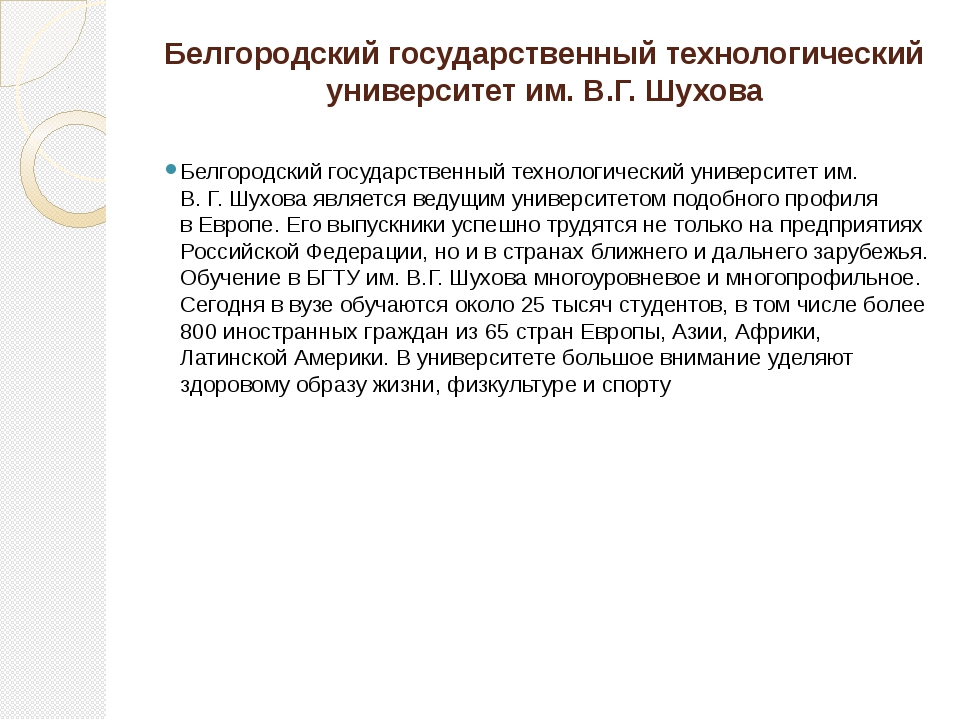 КОНТАКТНАЯ ИНФОРМАЦИЯ http://bsaa.edu.ru/ ,info@bsaa.edu.ru г. Белгород (Бе...