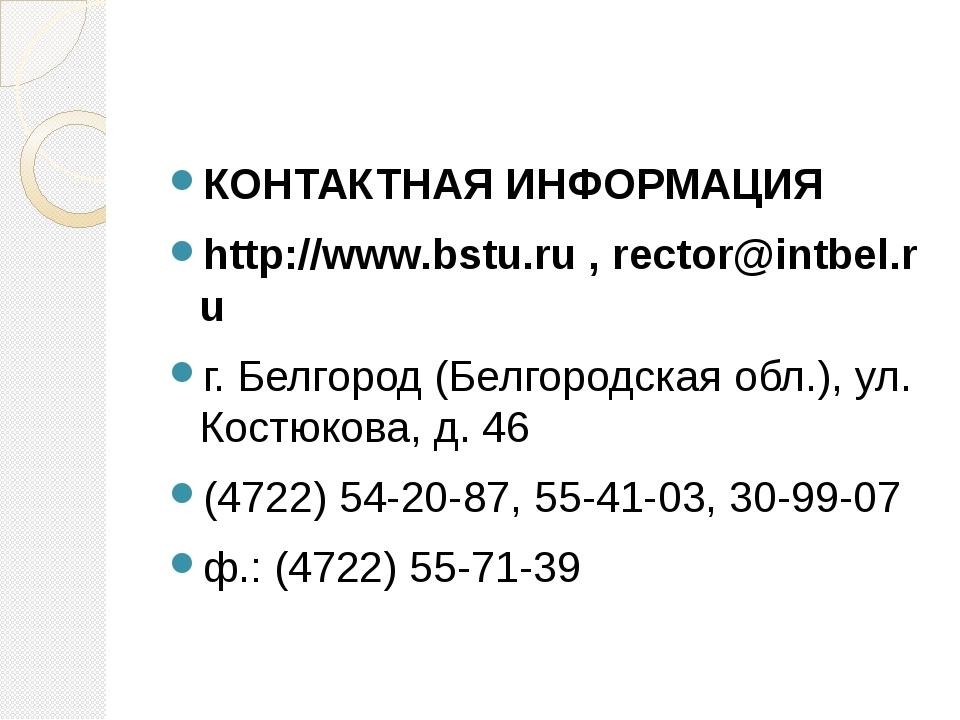Белгородский филиал Московского государственного университета экономики, стат...