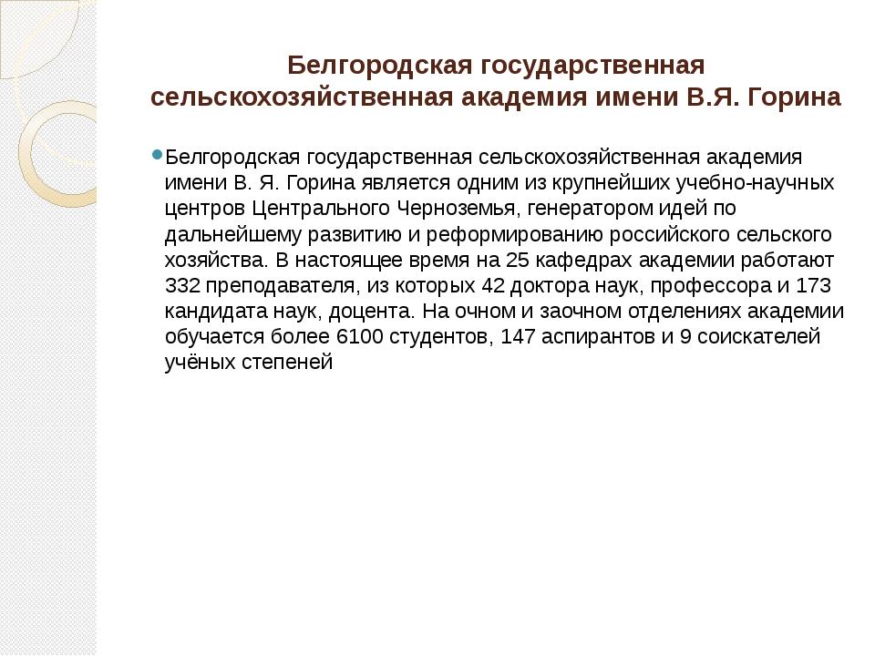 КОНТАКТНАЯ ИНФОРМАЦИЯ http://www.belgorod.mesi.ru ,belg-pk@mesi.ru г. Белго...