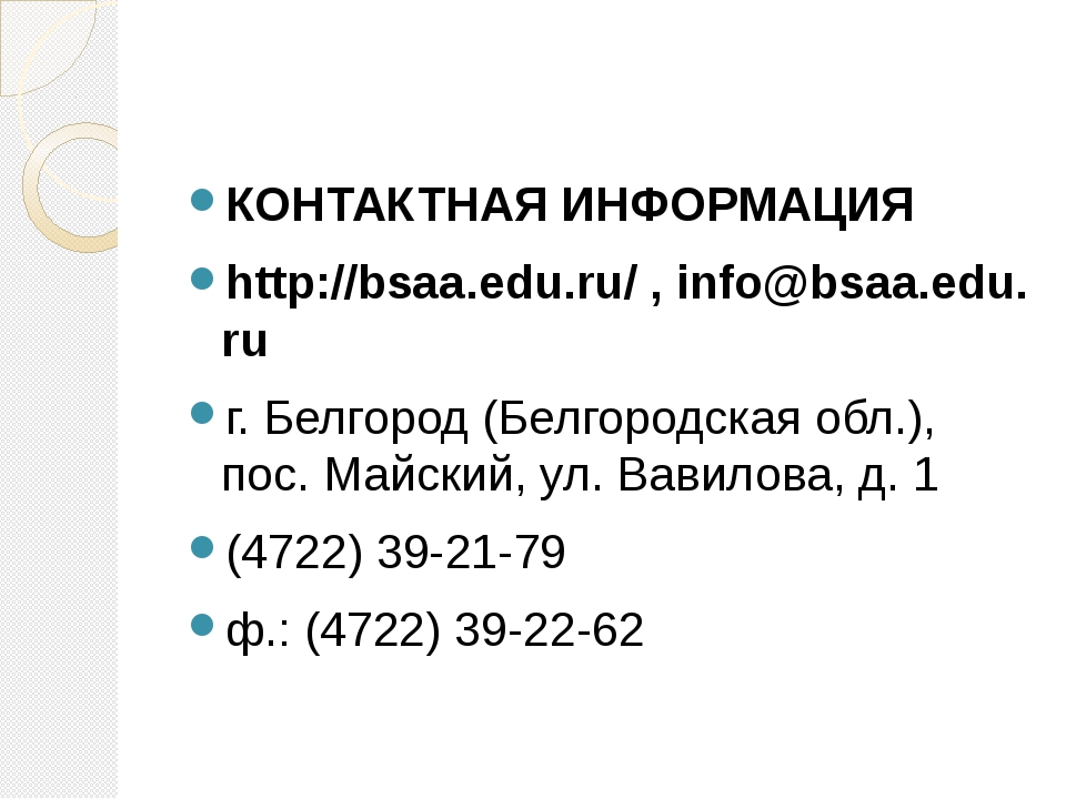 Белгородский университет кооперации, экономики и права Белгородский университ...