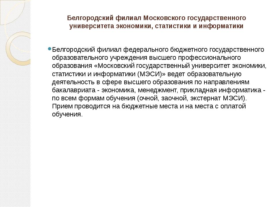 КОНТАКТНАЯ ИНФОРМАЦИЯ http://www.bukep.ru/ ,admis@bukep.ru г. Белгород (Бел...