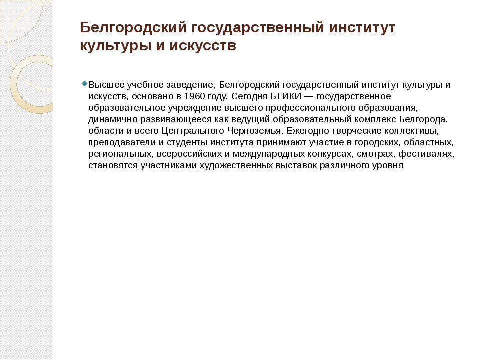 КОНТАКТНАЯ ИНФОРМАЦИЯ http://engec.bstu.ru/ ,belengec@intbel.ru г. Белгород...