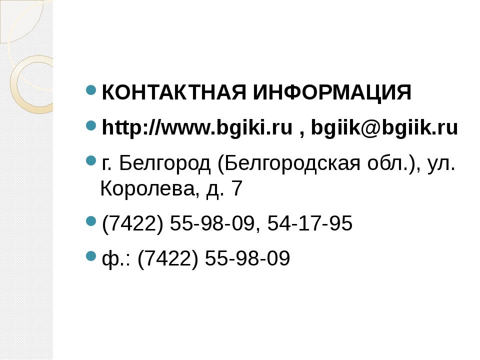 Белгородский филиал Российского университета дружбы народов Дата создания— 2...