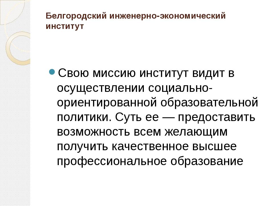 КОНТАКТНАЯ ИНФОРМАЦИЯ http://www.rudn.ru/ ,rudn@mail.belgorod.ru г. Белгоро...