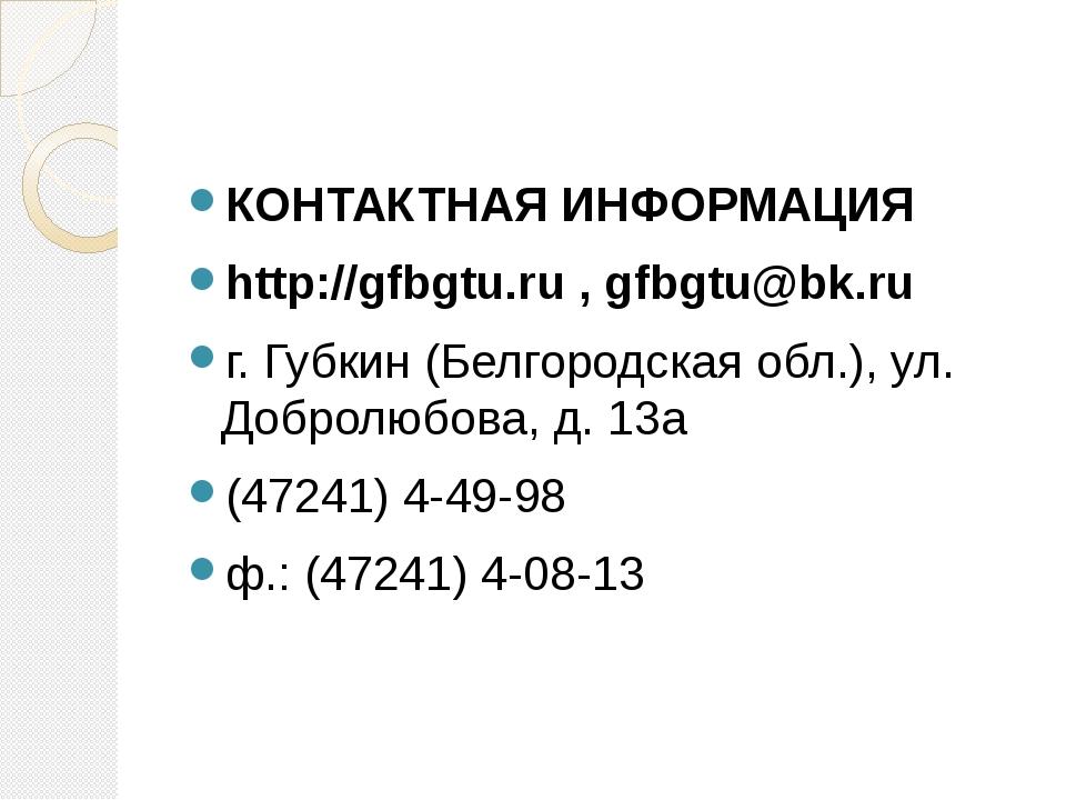 http://www.gubkinzan.ru – Губкинский центр занятости http://www.ucheba.ru –...
