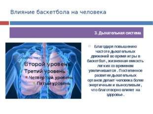 Влияние баскетбола на человека Благодаря повышению частоте дыхательных движен