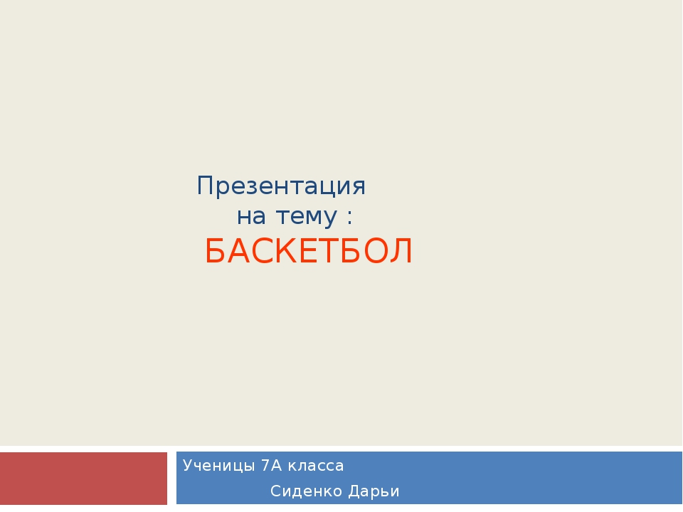 Презентация на тему : БАСКЕТБОЛ Ученицы 7А класса Сиденко Дарьи