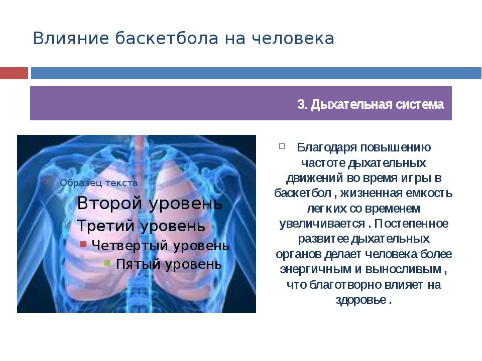 Влияние баскетбола на человека Благодаря повышению частоте дыхательных движен...