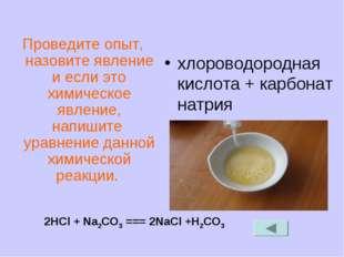 Проведите опыт, назовите явление и если это химическое явление, напишите урав