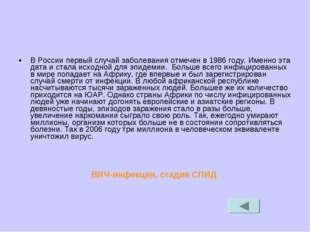 В России первый случай заболевания отмечен в 1986 году. Именно эта дата и ста