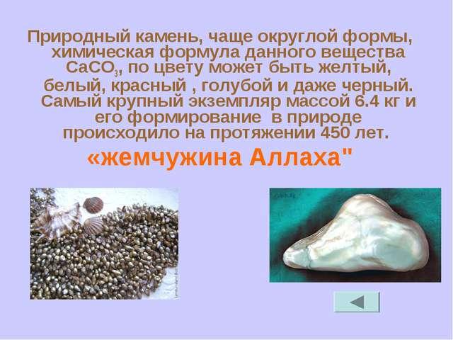 Природный камень, чаще округлой формы, химическая формула данного вещества Са...